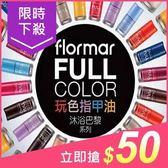 Flormar 玩色指甲油(8ml) 多款可選【小三美日】原價$59