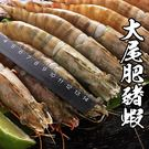 【下殺5折】深海大尾肥豬蝦*1盒組(9-...