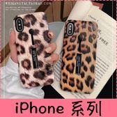 【萌萌噠】iPhone X XR Xs Max 6s 7 8 plus 豹紋風隱形指環支架保護殼 全包防摔磨砂殼 手機殼 外殼