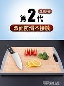 菜板實木家用切菜板竹案板廚房搟面板黏板刀板防霉占板和面板砧板 探索先鋒