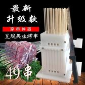 牛羊肉穿串器穿串神器全自動穿串機燒烤工具擼串神器羊肉穿串機