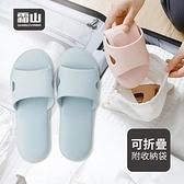 【日本霜山】可折疊銀離子抑菌抗臭極輕便攜式拖鞋-附收納袋(男女可選)男-26-26.5cm