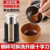 鋼磨粉機電動打粉家用小型咖啡豆粉碎五谷雜糧研磨機    古梵希     萌萌小寵igo