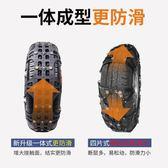 尾牙年貨 汽車防滑鍊通用型小轎車越野suv車用輪胎防滑鍊條雪地牛筋加厚