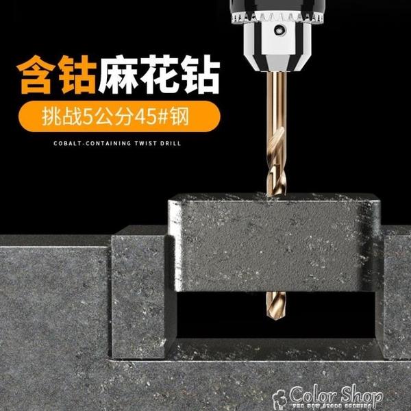 鑽頭鑽鐵不銹鋼轉頭含鈷麻花鑽頭套裝金屬開孔器手電鑽瓷磚打孔1-10mm 交換禮物