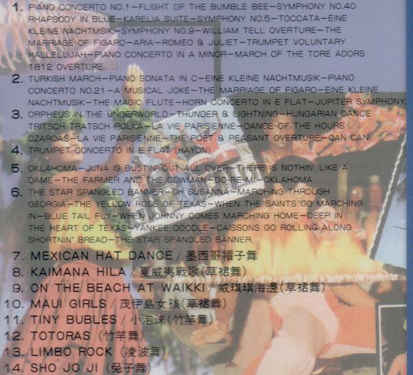 Dance 第十輯 康康舞‧草裙舞‧竹竿舞‧凌波舞‧兔子舞‧帽子舞 CD (音樂影片購)