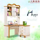 【大熊傢具】美韓系列 155A 兒童書桌...