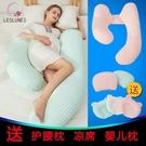 孕婦枕孕婦枕頭護腰側睡枕側臥孕期u型睡枕多功能托腹g神器睡覺靠墊抱枕小山好物