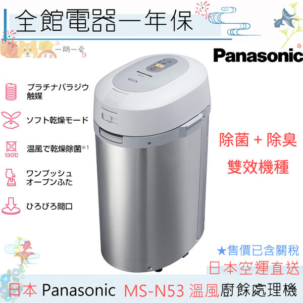 【一期一會】【日本代購】Panasonic 國際牌 MS-N53 溫風式廚餘處理機 溫風式 N53 廚餘 含稅空運直送