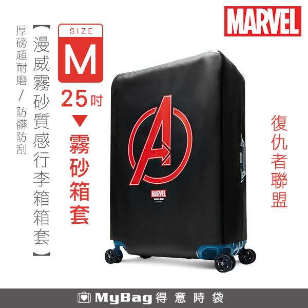 Deseno 防塵套  M號漫威霧砂質感行李箱箱套 B1134-0005-25B 黑色 適用24~25吋行李箱 MyBag得意時袋