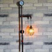 工業LOFT仿古水管壁燈 創意壁掛吊燈碼錶鐵藝燈飾 愛迪生E27燈頭復古燈泡LG8112(不含燈泡)