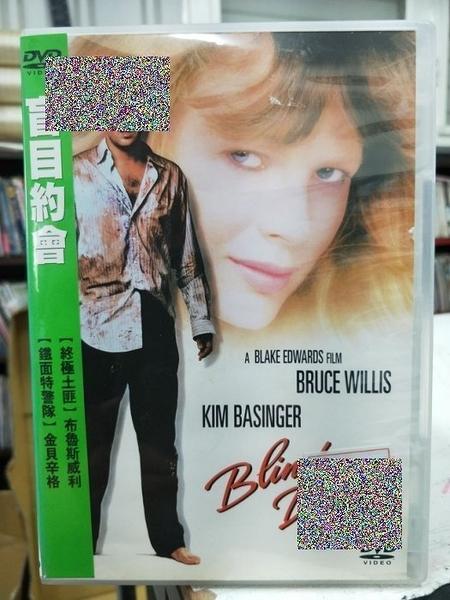 挖寶二手片-Z64-014-正版DVD-電影【盲目約會】-布魯斯威利 金貝辛格(直購價)經典片