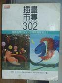 【書寶二手書T6/設計_PFY】插畫市集302_三采文化
