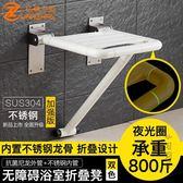 浴室摺疊座椅淋浴牆凳無障礙防滑衛生間扶手老人安全壁椅洗澡凳子 全館免運igo