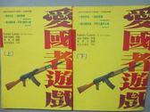 【書寶二手書T6/一般小說_GJL】愛國者遊戲_上下合售_湯姆.克蘭西