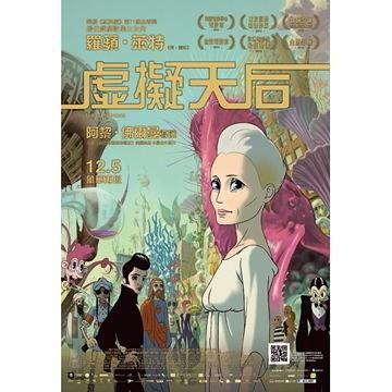 虛擬天后 DVD  The Congress  (購潮8)
