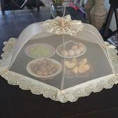 可摺疊飯菜罩 蕾絲餐桌罩食物食品碗菜傘 防蠅罩子飯桌菜蓋子igo    西城故事
