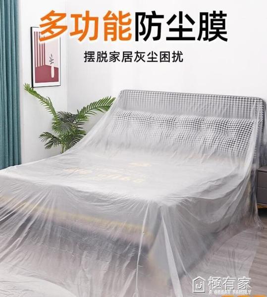 防塵布遮蓋防灰塵家具保護一次性裝修塑料膜宿舍家用防塵膜罩蓋布 秋季新品