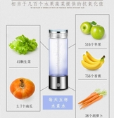 水素杯 日本高濃度富氫水杯電解杯水素水杯富氫水健康養生電解水杯氫水杯 萬寶屋