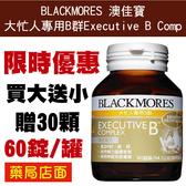 元氣健康館 買大送小(30顆) BLACKMORES 澳佳寶 大忙人專用B群Executive B Comp(60錠裝/罐)