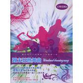 音樂花園-週末狂熱舞曲CD (10片裝)