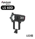 黑熊數位 Aputure 愛圖仕 LS 60D LED燈 白光 攝影燈 持續燈 補光燈 棚燈 防水 打光 攝影棚