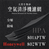 【買1送1】無味熊|Honeywell - HPA - 801APTW、802WTW ( 8送2 )