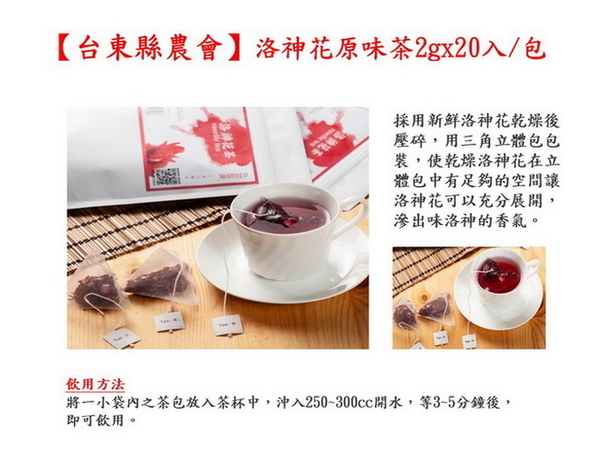 【台東縣農會】洛神花原味茶2g*20入/包