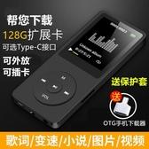 隨身聽 【買一送七】mp3mp4播放器外放隨身聽便攜式學生超薄有屏插卡