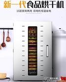 食品烘乾機 220V商用水果茶烘乾機大型果乾果機溶豆寵物食品食物肉風乾機家用【快速出貨】