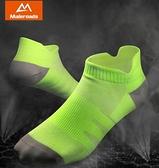 專業跑步襪子男女戶外速干短襪透氣運動襪子籃球襪加厚【貼身日記】