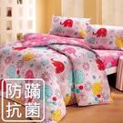 鋪棉被套/防蹣抗菌-單人精梳棉兩用被套/心心象印/美國棉授權品牌[鴻宇]台灣製1851