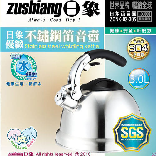 【Zushiang 日象】ZONK-02-30S 3公升優緻不鏽鋼笛音壺【全新原廠公司貨】