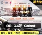 【短毛】98-04年 Galant 避光墊 / 台灣製、工廠直營 / galant避光墊 galant 避光墊 galant 短毛 儀表墊