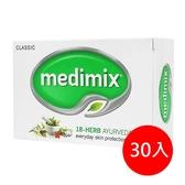 MEDIMIX印度香皂-草本125g 30入組