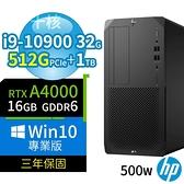 【南紡購物中心】HP Z2 W480 商用工作站 i9-10900/32G/512G+1TB/RTXA4000/Win10專業版/3Y