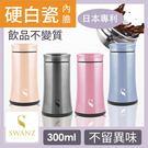 SWANZ|陶瓷寬底保溫杯(4色)- 3...