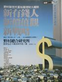 【書寶二手書T2/財經企管_QJC】新有錢人.新價值觀.新戰略_野村總合研究所