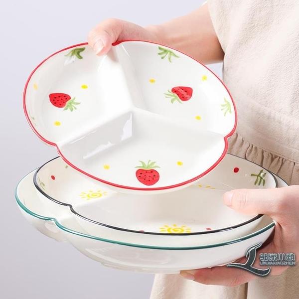 分餐盤兒童餐具一人食北歐分格盤家用分隔盤子陶瓷三格【邻家小鎮】