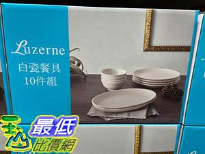 [COSCO代購] C123700 LUZERNE DINNERWARE 10PC ORIENTAL系列 餐瓷10件組