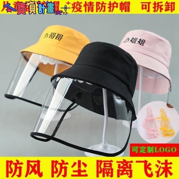 防飛沫帽子帽兒童防護頭帽漁夫帽外出防護保護頭罩成人防飛沫帶面罩 小【防疫用品】新品