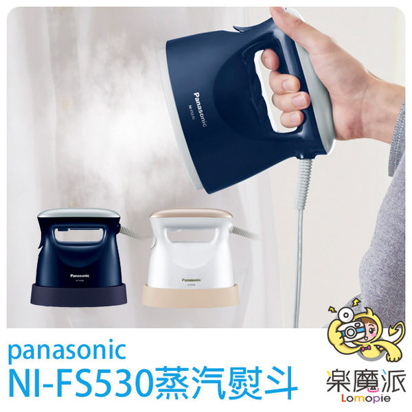 樂魔派『 Panasonic 國際牌 NI-FS530 手持蒸氣除塵蹣熨斗 』抗菌無線輕量除螨機蒸汽熨斗