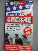 【書寶二手書T1/語言學習_MQT】開口就會-美國長住用語_附光碟_黃靜悅