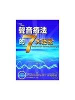 二手書博民逛書店 《聲音療法的七大祕密》 R2Y ISBN:9867349822│強納森‧高曼