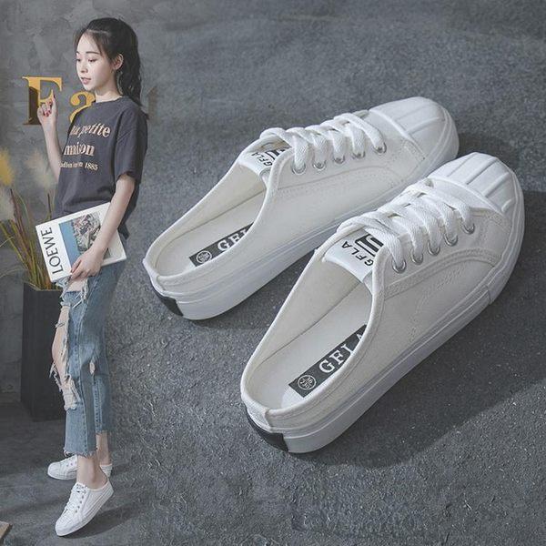 小白鞋女款半拖帆布鞋款韓版學生無后跟一腳蹬懶人鞋潮鞋 茱莉亞