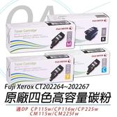 【高士資訊】FUJI XEROX 富士全錄 CT202264-67 原廠原裝 四色 碳粉匣 CT202264 65 66 67