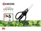 《Midohouse》日本KYOCERA『京瓷精密陶瓷剪刀17.5cm』CH-350