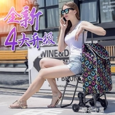 帶椅子購物車手推車超市爬樓折疊老年買菜拉桿車拖車小拉車行李車QM『櫻花小屋』