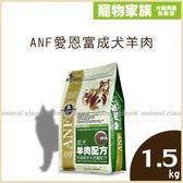 寵物家族-ANF愛恩富成犬羊肉1.5kg (小顆粒)-送ANF愛恩富犬400g*1(口味隨機)