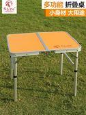紅色營地戶外折疊桌子便攜式鋁合金展業桌野餐迷你小桌簡易電腦桌 igo免運